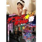 中古邦画DVD デコトラ・ギャル杏