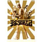 中古邦画DVD 珍遊記
