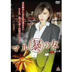 中古邦画DVD マル暴の女