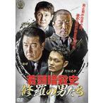 中古邦画DVD 若頭暗殺史 修羅の男たち 第一章