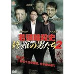 中古邦画DVD 若頭暗殺史 修羅の男たち 第二章