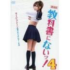 中古邦画DVD 劇場版 教科書にないッ!4
