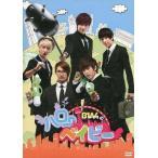 中古海外TVドラマDVD B1A4のハローベイビー DVD-BOX [初回版]