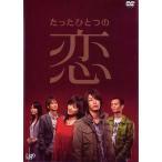 中古国内TVドラマDVD たったひとつの恋 DVD-BOX