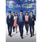 中古国内TVドラマDVD おっさんずラブ DVD-BOX [初回生産限定版]