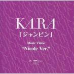 """中古洋楽DVD KARA / 「ジャンピン」Music Video """"Nicole Ver."""""""