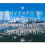 中古邦楽DVD GLAY / GLAY EXPO'99 SURVIVAL IN MAKUHARI