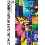 中古邦楽DVD スガシカオ/20MusicClipsOfSugaShikao