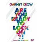 中古邦楽DVD ガーネット・クロウ / GARNET CROW Are You Ready To Lock On!?