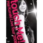 中古邦楽DVD 倉木麻衣/ライブツアー2008〜touch Me〜