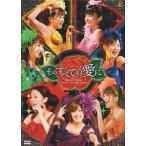 中古邦楽DVD Berryz工房/コンサートツアー2009春〜そ