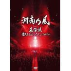 中古邦楽DVD 湘南乃風 / 風伝説 濡れたまんまでイッちゃってTOUR'09