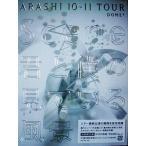 """中古邦楽DVD 嵐 / ARASHI 10-11 TOUR """"Scene""""〜君と僕の見ている風景〜 DOME+ [初回限定版]"""