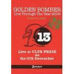 中古邦楽DVD ゴールデンボンバー / Live Through The Year 2009(13)