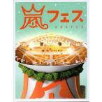 中古邦楽DVD 嵐 / アラフェス [初回盤]