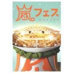 中古邦楽DVD 嵐 / アラフェス[通常盤]
