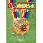 中古邦楽DVD ゴールデンボンバー / Oh! 金爆ピック -愛の聖火リレー- 横浜アリーナ 2012.6.18[通常盤]