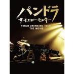 中古邦楽DVD THE YELLOW MONKEY / パンドラ ザ・イエロー・モンキー PUNCH DRUN