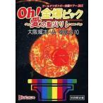 中古邦楽DVD ゴールデンボンバー / Oh! 金爆ピック -愛の聖火リレー- 大阪城ホール2012.6.10[初回限定盤]
