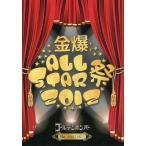 中古邦楽DVD ゴールデンボンバー / 金爆ALLSTAR祭 2012 ゴールデンボンバーFCツアー a