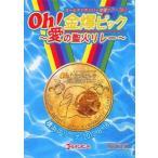 中古邦楽DVD ゴールデンボンバー / Oh! 金爆ピック -愛の聖火リレー- 横浜アリーナ 2012.6.18[初回限定盤