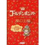 中古邦楽DVD ゴールデンボンバー / ホントに全国ツアー2013 裸の王様 追加公演 at 国立代々木競技