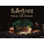 中古邦楽DVD SEKAI NO OWARI / 炎と森のカーニバル in 2013