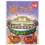 中古邦楽DVD 嵐 / ARASHI アラフェス'13 NATIONAL STADIUM 2013 [初回盤]
