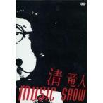 中古邦楽DVD 清竜人 / KIYOSHI RYUJIN MUSIC SHOW