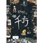 中古邦楽DVD Plastic Tree/Plastic Treeの千プラ