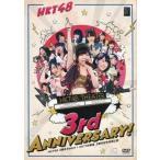 中古邦楽DVD HKT48 / 3rd ANNIVERSARY! HKT48 3周年3days+HKT48劇場 3周年記念特別公演(生写真欠け)