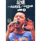 中古邦楽DVD 渋谷すばる / 記憶〜渋谷すばる/LIVE TOUR 2015[通常版]