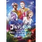 中古邦楽DVD ゴールデンボンバー / 全国ツアー2015 歌広、金爆やめるってよ at 大阪城ホール 2015.