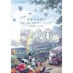中古邦楽DVD 嵐 / ARASHI 5×20 All the BEST!!CLIPS 1999-2019 [通常版]