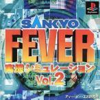 中古PSソフト SANKYO FEVER実機シミュレーション2
