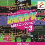 中古PSソフト コナミアンティークス MSXコレクションVol.3