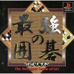 中古PSソフト 最強の囲碁