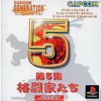 中古PSソフト カプコンジェネレーション5 格闘家達