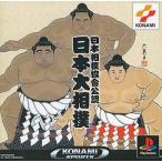 中古PSソフト 日本相撲協會公認 日本大相撲