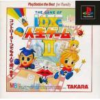 中古PSソフト DX人生ゲーム2ベスト
