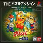 中古PSソフト ガンバの大冒険 THE パズルアクション SIMPLEキャ