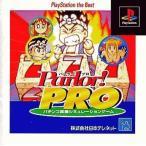 中古PSソフト Parlor!PROパチンコ実機シミュレーションゲームBEST版