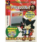 中古PSハード プロアクションリプレイ2 Ver.2.3