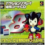 中古PSハード アクションリプレイ秘技コードCD Vol.8