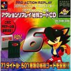 中古PSハード アクションリプレイ秘技コードCD6