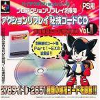中古PSハード プロアクションリプレイPS用CDコード集Vol.1