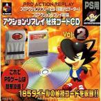 中古PSハード プロアクションリプレイPS用CDコード集Vol.2
