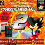 中古PSハード プロアクションリプレイPS用CDコード集Vol.2廉価版