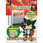中古PSハード プロアクションリプレイ2 Ver.2.1