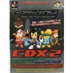 中古PSハード PS/PS2 プロアクションリプレイCDX-2(状態:説明書・パッケージ状態難、ディスク状態難)